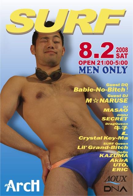 TokyoSurf0080802