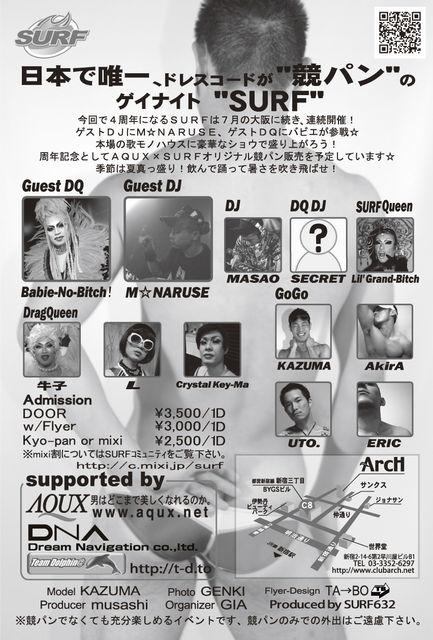 TokyoSurf080802a