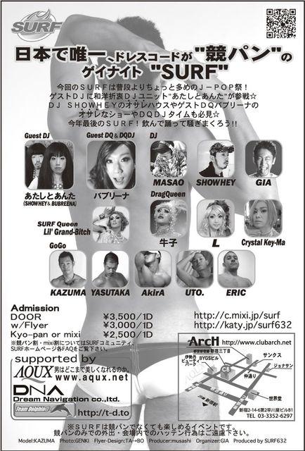 TokyoSurf081101u