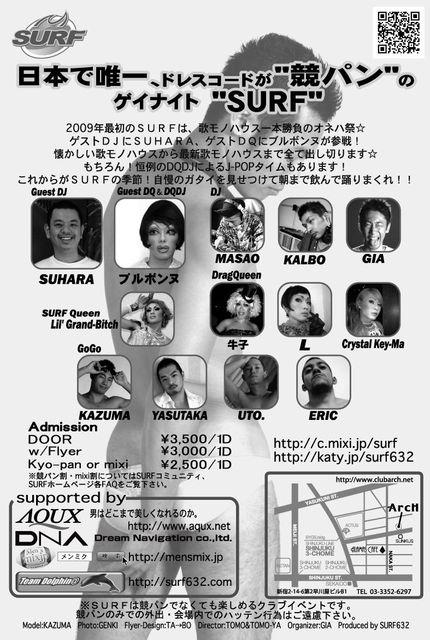 TokyoSurf090328u