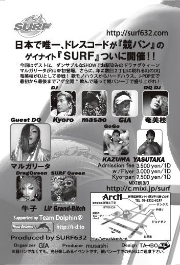 TokyoSurf_u