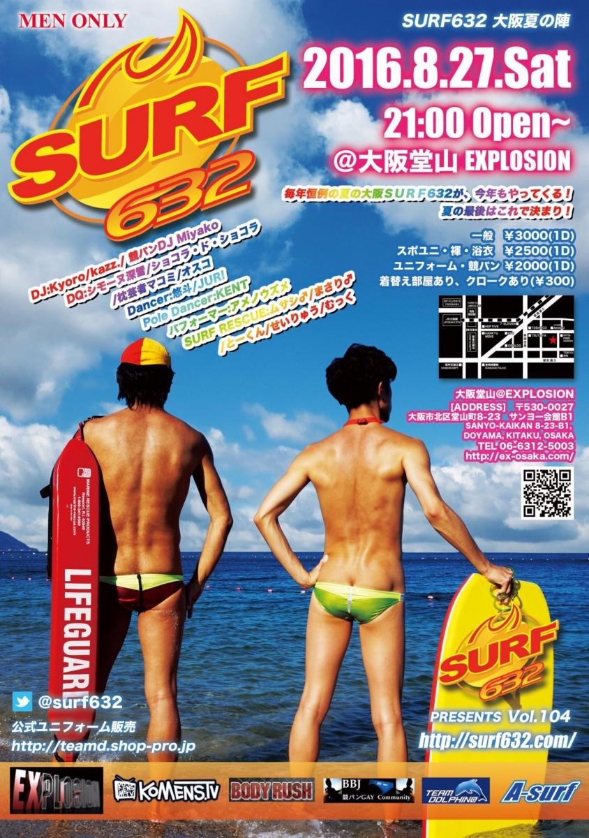 surf104