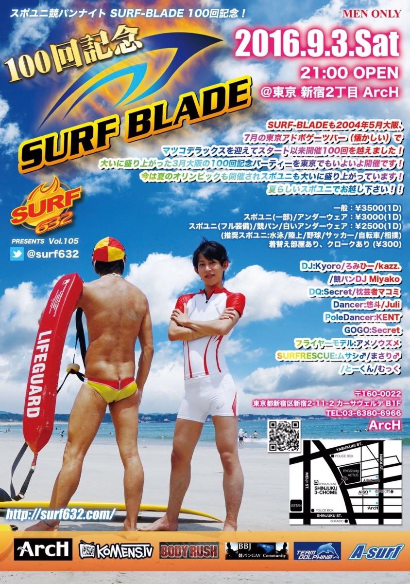 surf105