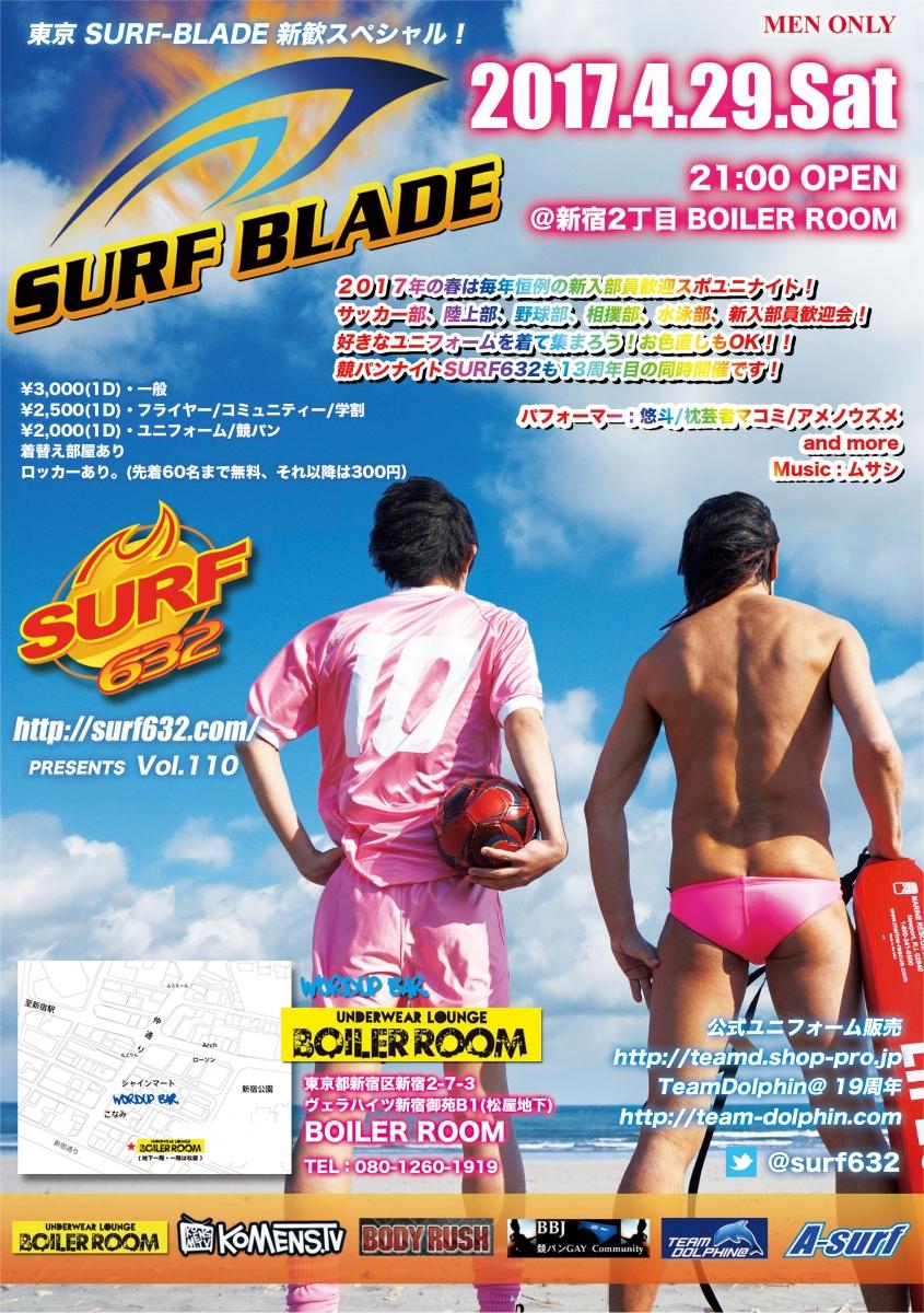 surf110