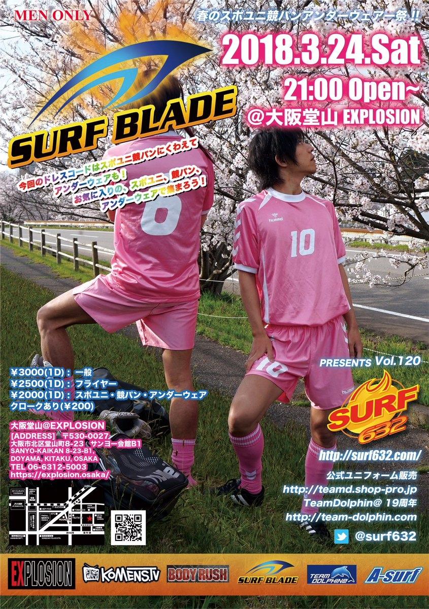 surf120