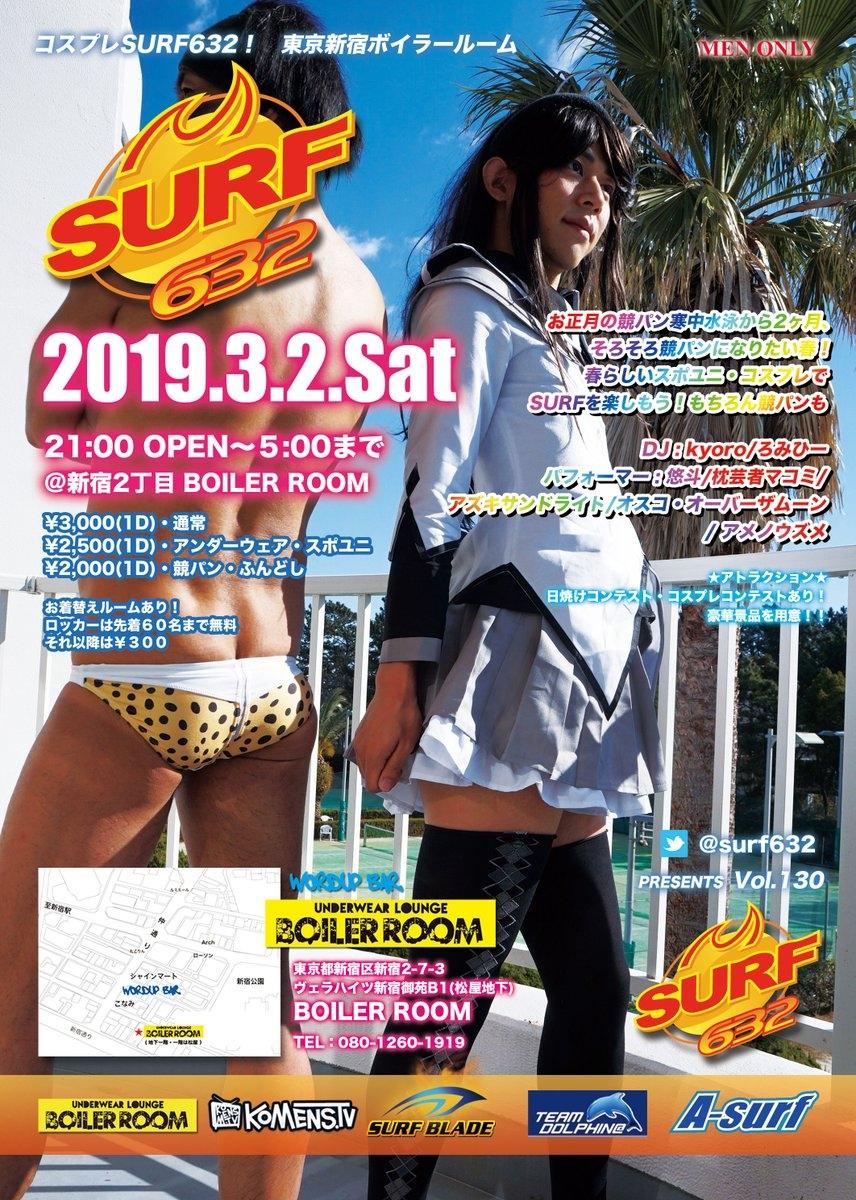 surf130