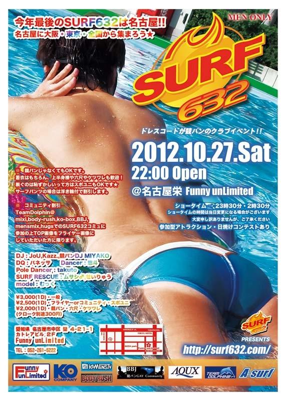 surf50