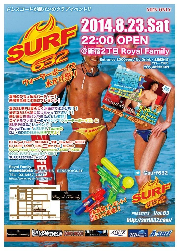 surf83