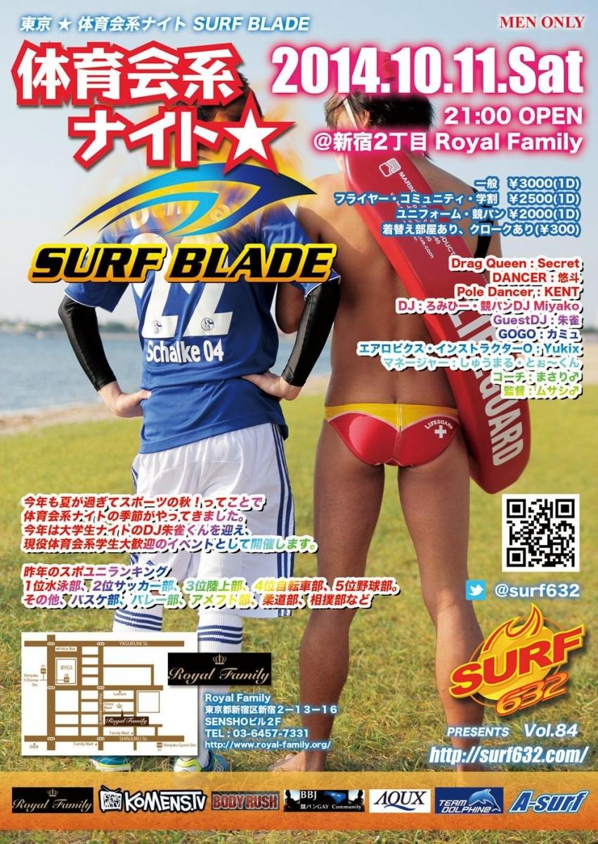surf84