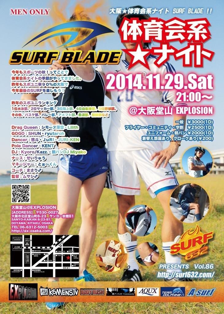 surf86