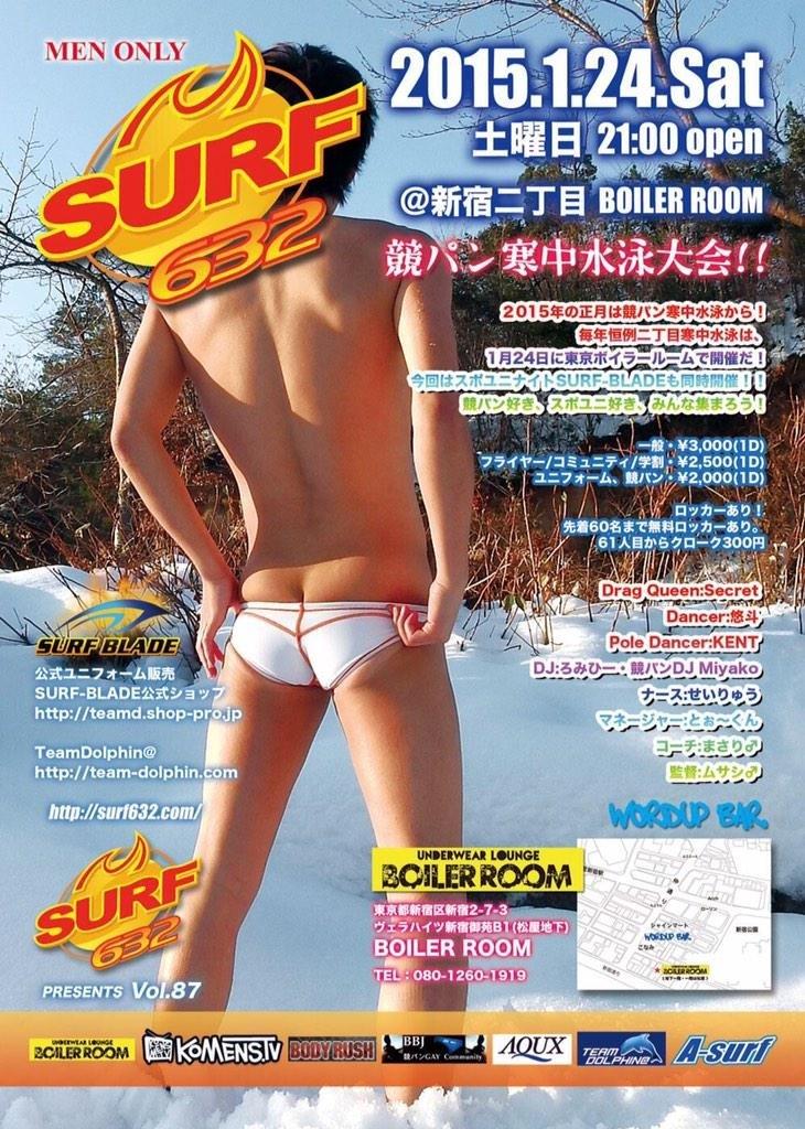 surf87