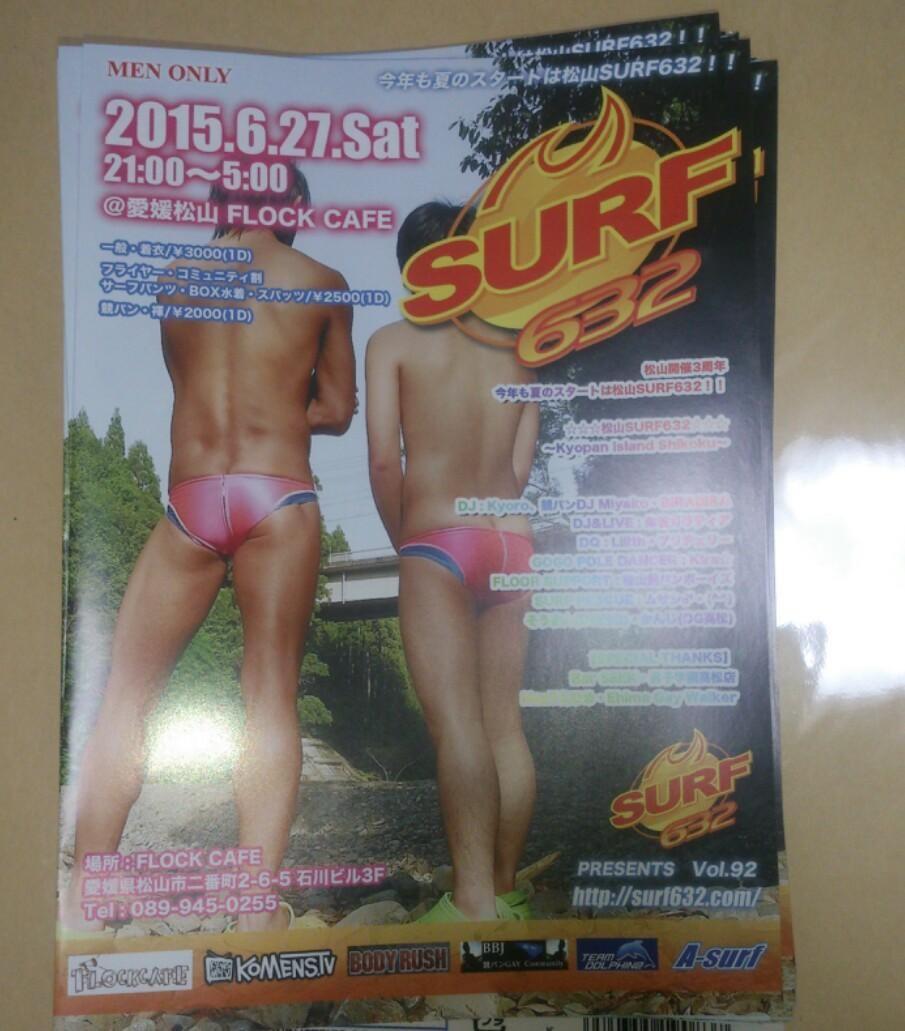 surf92