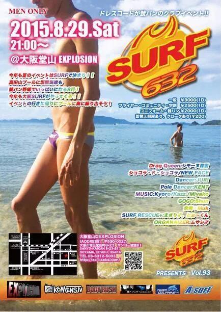 surf93