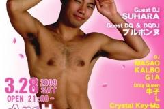 TokyoSurf090328