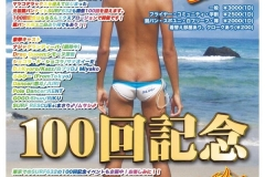 surf100