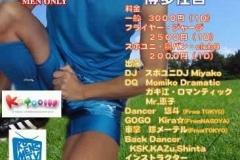surf120324fukuoka