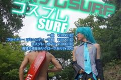surf123_180707a